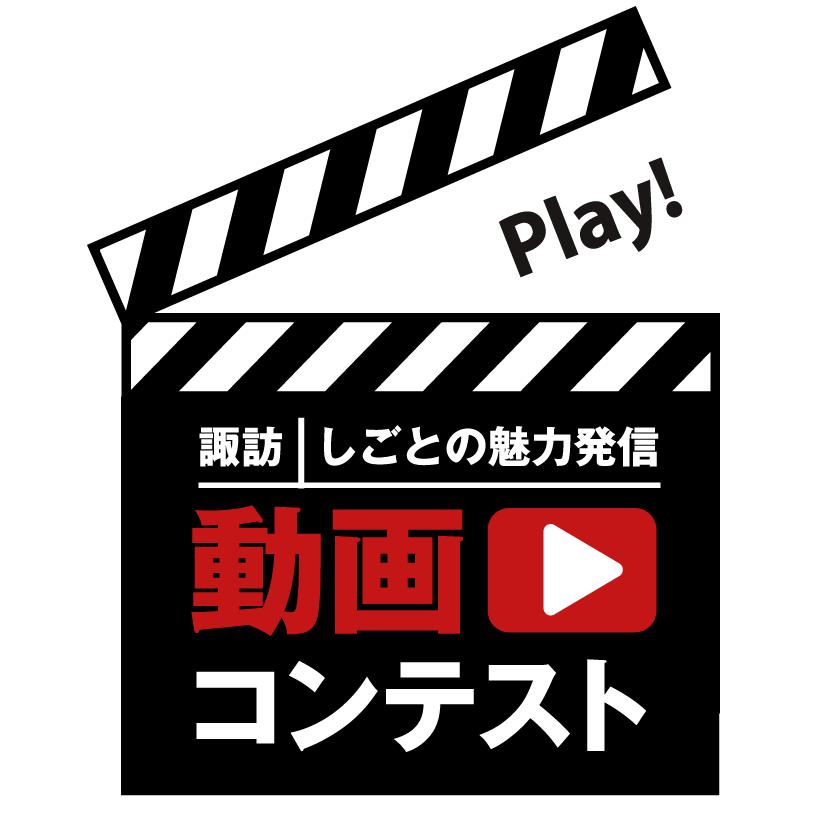 諏訪しごとの魅力発信動画コンテスト